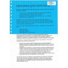 Обложки ПВХ А4, 0,18мм, кристалл, прозр/синие (100)