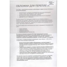 Обложки ПП матовые А4, 0,40мм, прозр/ б/цв (50)