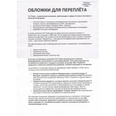 Обложки ПВХ А3, 0,15мм, прозрачные/ б/цв (100)