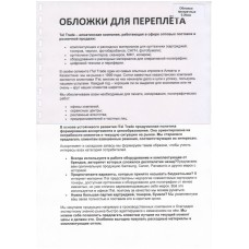Обложки ПВХ А3, 0,30мм, прозрачные/ б/цв (100)