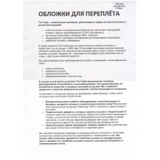 Обложки ПВХ А4, 0,15мм, прозрачные/ б/цв (100)