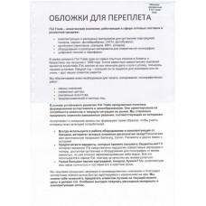 Обложки ПВХ А4, 0,18мм, Кожа, прозр/ б/цв (100)