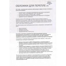 Обложки ПВХ А4, 0,18мм, Кристалл  прозрачные/ б/цв  (100)