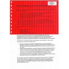 Обложки ПВХ А4, 0,18мм, кристалл, прозр/красные (100)