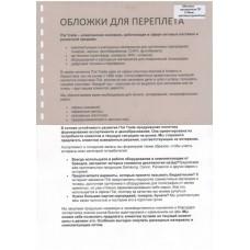 Обложки ПП матовые А4, 0,40мм, прозр/дымчатые (50)