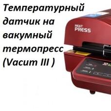 Зап.часть Температурный датчик на вакумный термопресс (Vacum III )