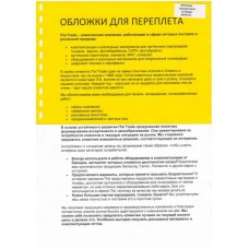 Обложка  ПВХ прозрачная глянец iBind А3/100/150mk  желтый