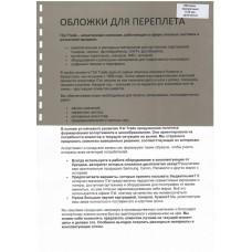 Обложки ПВХ А4, 0,20мм, прозрачные/дымчатые (100)