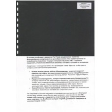 Обложки ПП пластик А4, 0,40мм, черные (50)