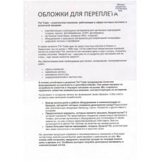 Обложка  ПВХ глянец\мат iBind А4/100/0,2мм  прозрачный