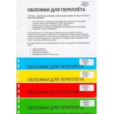 Обложка  ПВХ прозрачная глянец iBind А3/100/150mk  (20х5цветов )  прозр.,синий,красн,желтый,зел.
