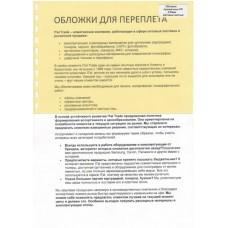 Обложки ПП матовые А4, 0,40мм, прозр/светло зеленые (50) (желтые)