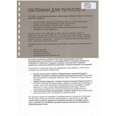 Обложки ПВХ А4, 0,18мм, кожа, прозр/дымчатые (100)