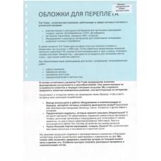 Обложки ПП матовые А4, 0,40мм, прозр/синие (50)
