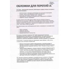 Обложки ПВХ А3, 0,20мм, прозрачные/ б/цв (100)