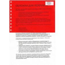 Обложки ПВХ А4, 0,18мм, кожа, прозр/красные (100)