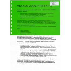 Обложка  ПВХ прозрачная глянец iBind А3/100/150mk  зелёный