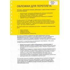 Обложка  ПВХ прозрачная глянец iBind А4/100/150mk  жёлтая