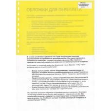 Обложки ПП пластик А4, 0,40мм, желтые (50)