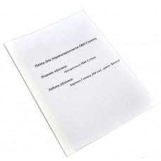 Папка д/термопереплета ПВХ-Глянец  1,0 мм (100шт в пачке)