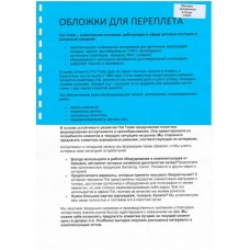 Обложка  ПВХ прозрачная глянец iBind А3/100/150mk  синий