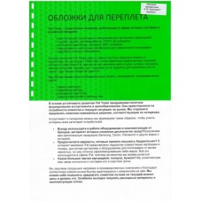 Обложки ПВХ А4, 0,18мм, кристалл, прозр/зеленые (100)