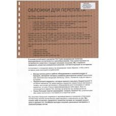 Обложки ПВХ А4, 0,18мм, кристалл, прозр/коричневые(100)