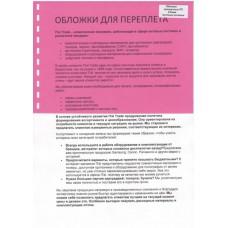 Обложки ПП матовые А4, 0,40мм, прозр/красные (50)