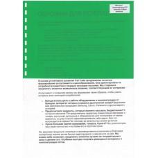 Обложки ПП пластик А4, 0,40мм, зеленые (50)