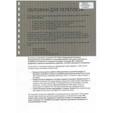 Обложки ПВХ А4, 0,18мм, кристалл, прозр/дымчатые (100)