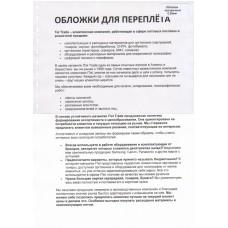 Обложка  ПВХ прозрачная глянец iBind А4/100/200mk  прозрачная