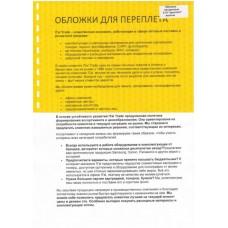 Обложки ПВХ А4, 0,18мм, кристалл, прозр/желтые (100)